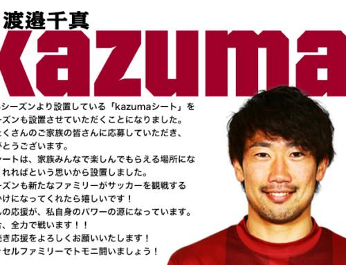 kazumaシート設置決定!観戦希望ファミリー募集(3月)のお知らせ